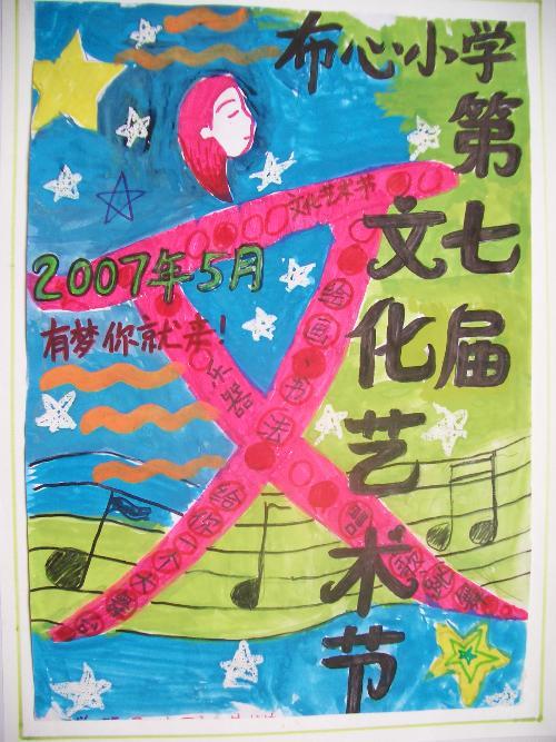 五年级艺术节海报设计比赛获奖作品
